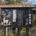 塚原温泉の看板