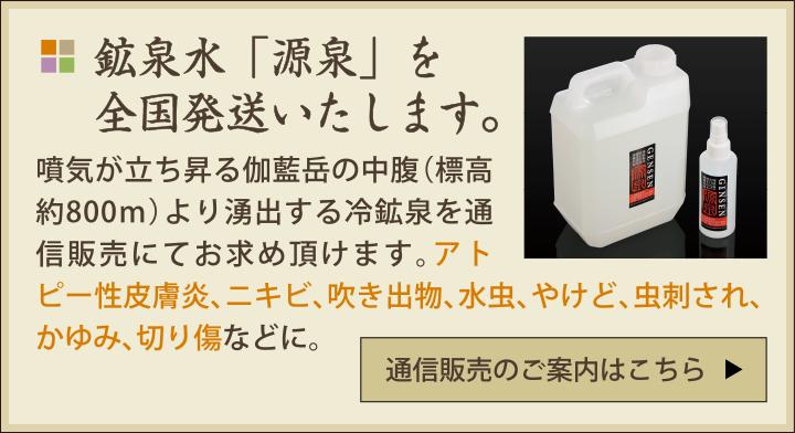 鉱泉水「源泉」の通信販売