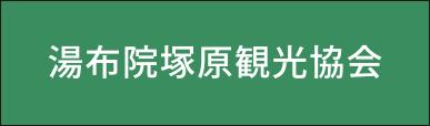 塚原高原観光協会
