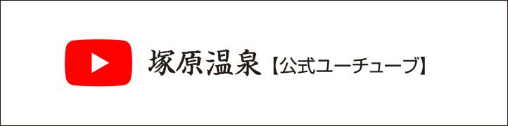 塚原温泉・公式Youtube