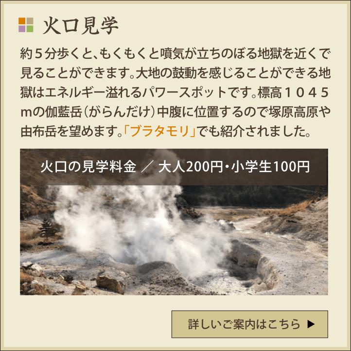 塚原温泉の火口見学