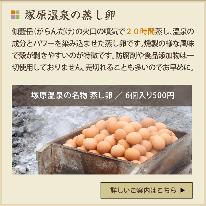 塚原温泉の蒸し卵