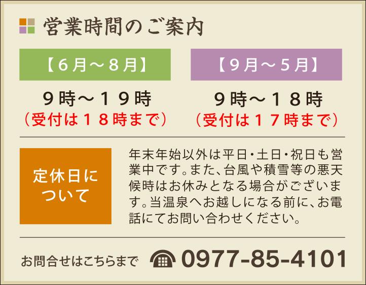 塚原温泉の営業時間のご案内