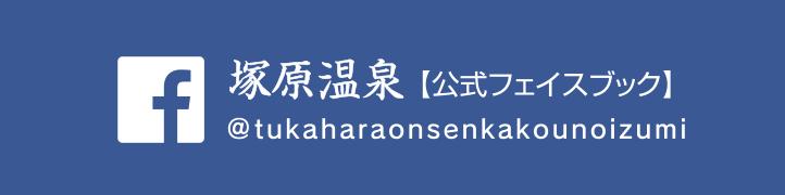 塚原温泉・公式Facebook